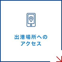 出港場所へのアクセス